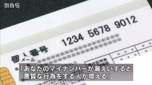 マイナンバー詐欺 (300x168).jpg